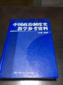 中国政治制度史教学参考资料