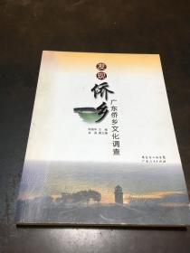 发现侨乡:广东侨乡文化调整
