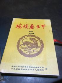 瑤族盤王節 記錄片 圖書資料