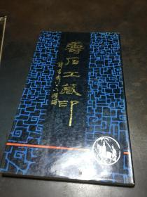 壽石工藏印