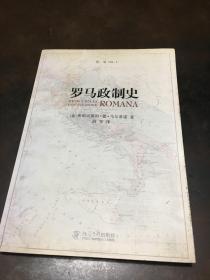 罗马政制史(第一卷)