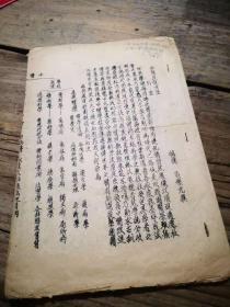 解放初广东中医改革资料  油印本  《中医改进方法》