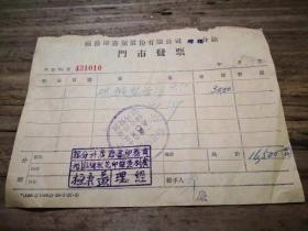 《1950年商务印书馆广州分馆发票》