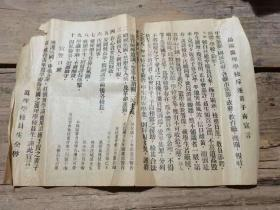 民国时期揭阳学生运动史料:《揭阳真理学校斥逐黄子喜宣言》