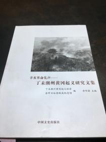辛亥革命先聲--丁末潮州黃岡起義研究文集