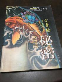 中国记忆5000年:文身的秘密