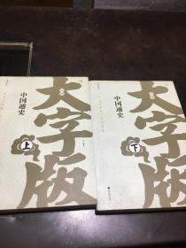 中华大字版文化经典中国通史(上下)