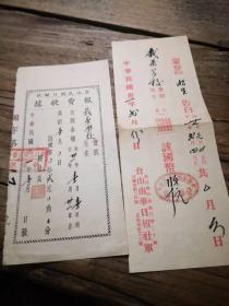 《台山民国日报社报费收据》《栽华学校在台山南华日报登载广告收据》