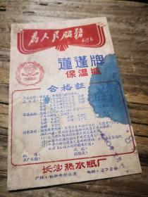 五六十年代:莲蓬牌保温瓶合格证   带毛主席语录