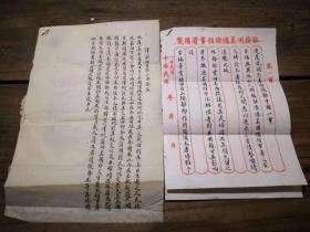 1941年驻广州美国总领事署对邝煦先生的回复   (涉及太平洋战争时期美国撤侨条规 邝煦等人从台山赴美的申请等)  有较高的文献艺价值
