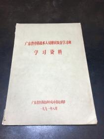 广东省中药技术人员继续教育学习资料--油印本