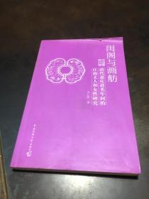 闺阁与画舫:清代嘉庆道光年间的江南文人和女性研究
