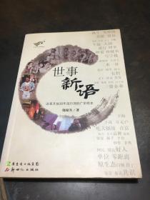 世事新語:改革開放30年流行詞的廣東樣本