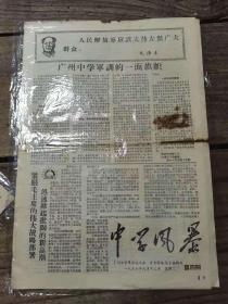 特殊时期广州中山医学院小报:《东方红  第四十三期》