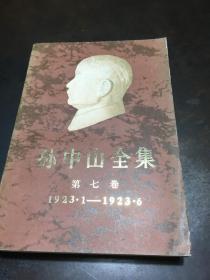孫中山全集第七卷