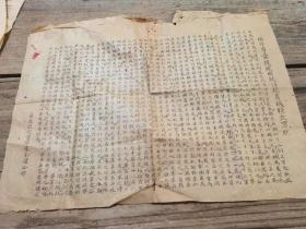 广东梅州民国历史资料: 传单  《揭斥劣蠹搅摆赌徒淫棍伪称校长罪状》