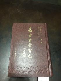 嘉业堂藏书志