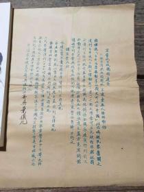 民国时期连索形式的宣传单:《宣誓抗日救国的连索》