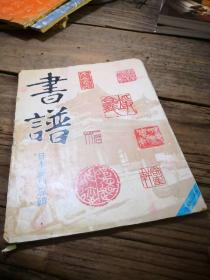 《书谱》 总第七十五期  日本篆刻专辑