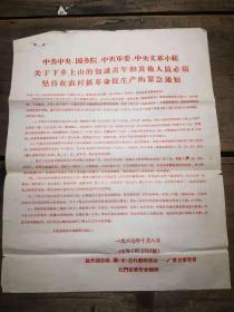 江门市军管会印发下乡上山知青必须坚持抓革命促生产的通知