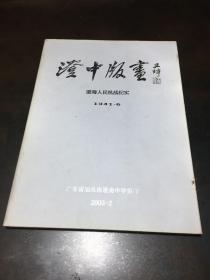 《澄中版画—澄海人民抗战纪实 1941.6》