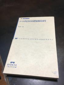 嶺南博士文庫:19-20世紀中葉中國罌粟種植史研究