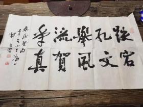 著名学者柳曾符先生书唐人句横批