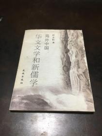 海外中国:华文文学和新儒学
