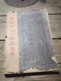 8开本老画册:《中国古代石刻画选集》  品见书影和描述