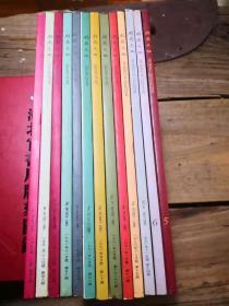 《 收藏天地》革新版  13册合售  第5、6、14、15、16、17—18、20、22、25、26、29、38、39  第六册受潮