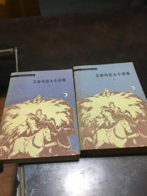 艾特瑪托夫小說集 上下(缺中冊)