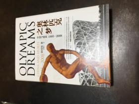 奥林匹克之梦:中国与体育 1895-2008
