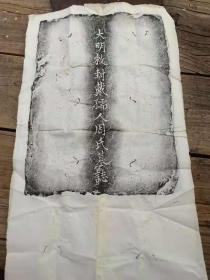 旧拓广州明代墓志一套  《大明敕封戴孺人周氏墓志》