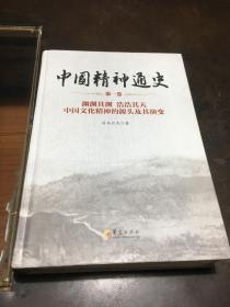 中国精神通史:中国文化精神的源头及其演变:第一卷:渊渊其渊 浩浩其天