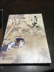 大學歷史講堂:清史