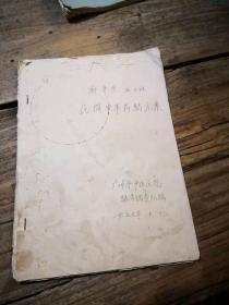 1976年油印本:《新丰县五公社民间中草药验方集》  极罕