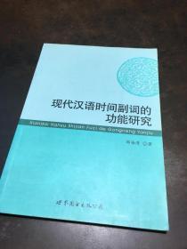 現代漢語時間副詞的功能研究