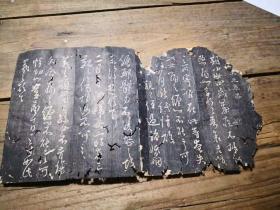 清旧拓:《米元章书法》  丛帖中的米芾部分 具体帖名不详