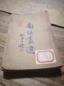 民国原版:《南社丛选 6 》(第373——752面)  散页