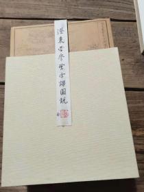 《澄衷蒙学堂字课图说》 线装8册全