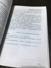 新泉整训理论研讨会论文集