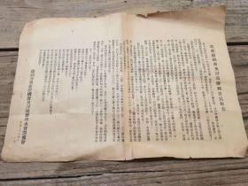1930年汕头历史资料  体现重大历史事件 《为庆祝国庆及讨逆胜利告民众书》  后有高手毛笔书写道尽民生之艰