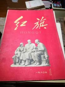 《红旗杂志》 1——364期  (58年创刊至1980年底)  品见书影和描述