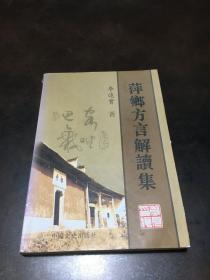 萍乡方言解读集