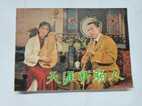 天涯断肠人==上海版==经典连环画小人书==浙江话剧团演出