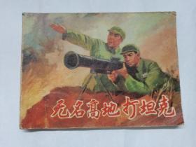 无名高地打坦克==上海版==经典文革连环画小人书==抗美援朝