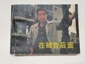 在被告后面==中国电影版==经典连环画小人书