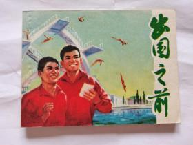 出国之前==上海版==经典文革连环画小人书