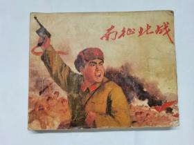 南征北战==上海版==经典文革连环画小人书