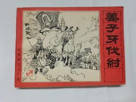 姜子牙伐纣==人美版封神演义第14集==经典连环画小人书==马程、韩亚洲绘画